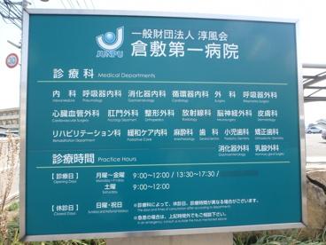 倉敷第一病院の画像1