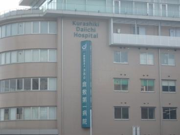 倉敷第一病院の画像4
