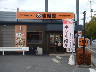 吉野家 倉敷店の画像1
