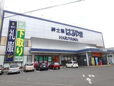 はるやま 倉敷店の画像1