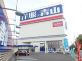 洋服の青山 倉敷総本店