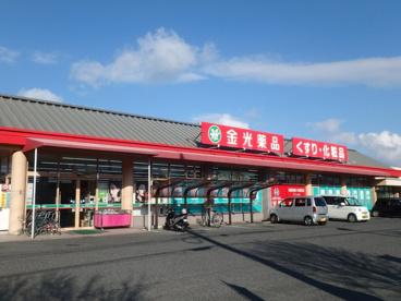 金光薬局 倉敷福島店の画像1