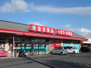 金光薬局 倉敷福島店の画像2