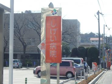 しげい病院の画像2