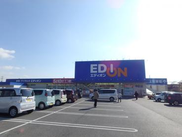 エディオン 中庄店の画像3