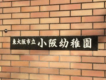 小阪幼稚園の画像1