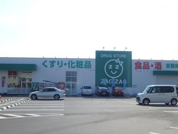 ザグザグ 平田店の画像1