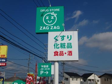 ザグザグ 平田店の画像2