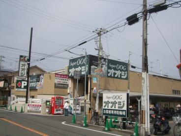 スーパーオオジ西難波店の画像1
