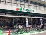 マルエツ南浦和東口店