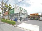 業務スーパー・中央本町店