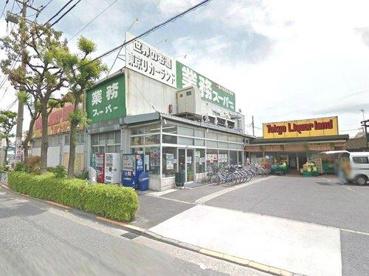 業務スーパー・中央本町店の画像1