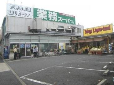 業務スーパー・中央本町店の画像2
