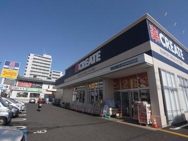 クリエイトS・D 足立中央本町店の画像1