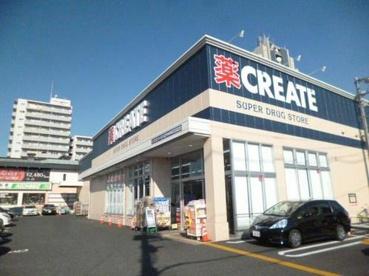 クリエイトS・D 足立中央本町店の画像2