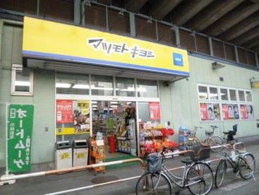 マツモトキヨシ梅島店の画像1