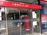 三菱東京UFJ銀行南浦和支店