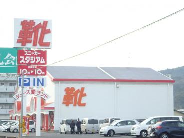 シューズ愛ランド 倉敷下庄店の画像1