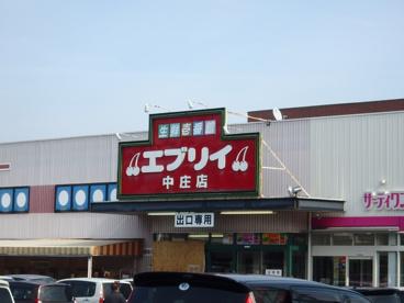 エブリィ 中庄店の画像1