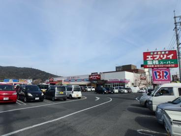 エブリィ 中庄店の画像2