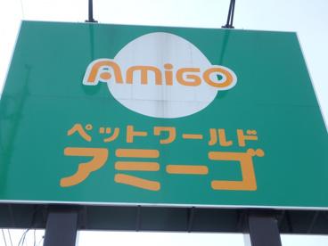 タイム・アミーゴ 中庄店の画像3