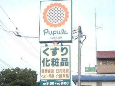 ひまわり 中庄店の画像2