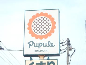 ひまわり 中庄店の画像5