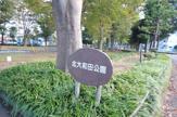 北大和田公園