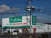ザグザグ 花の街店