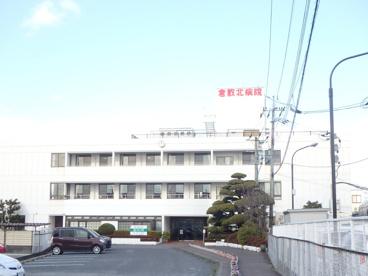 倉敷北病院の画像1