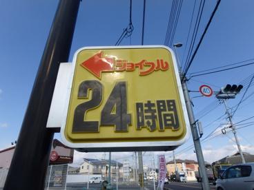 ジョイフル 水江店の画像2