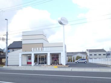 白十字 西阿知店の画像2