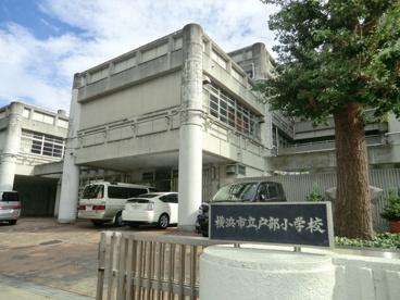 横浜市立戸部小学校の画像1