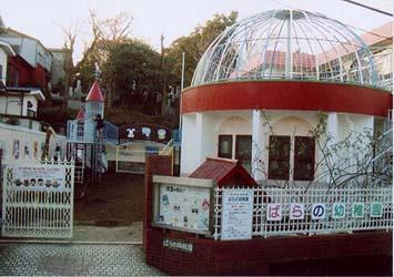 ばらの幼稚園の画像1