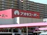 アオキスーパー・木場店