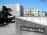 岡崎市立 緑丘小学校