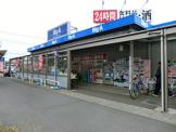 ビッグ・エー飯能緑町店