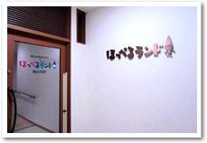ほっぺるランド横浜岡野の画像