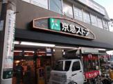 京急ストア屏風ケ浦店