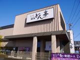 しゃぶしゃぶすき焼きどん亭川越インター店