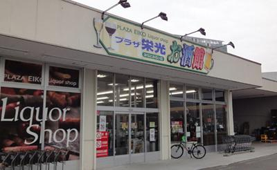 プラザ栄光生鮮館みなとみらい店の画像1