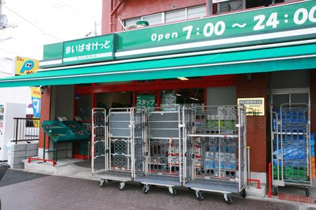 まいばすけっと西横浜駅前店 の画像