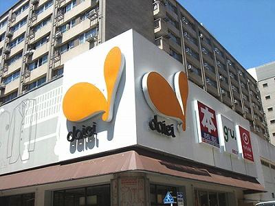 ダイエー横浜西口店の画像