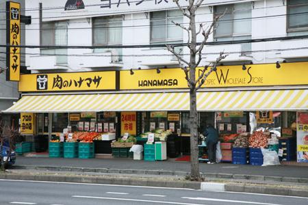 肉のハナマサ 西横浜店の画像