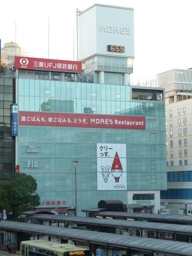 横浜モアーズの画像