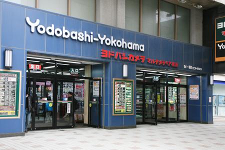 ヨドバシ横浜の画像