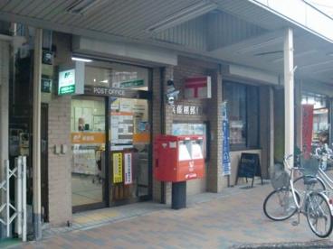 横浜藤棚郵便局の画像1