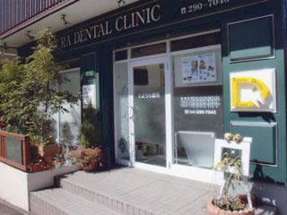とようら歯科クリニックの画像