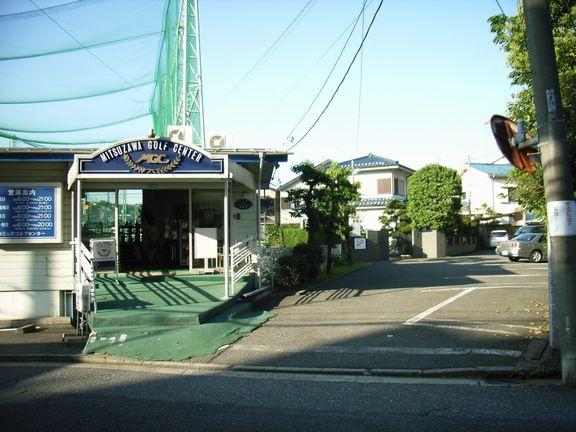 三ツ沢ゴルフセンターの画像
