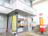 千葉大宮郵便局
